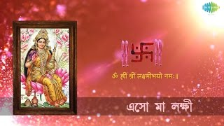Eso Ma Lakshmi Boso Ghare | Lakshmi Puja Special Bengali Song | Sandhya Mukherjee