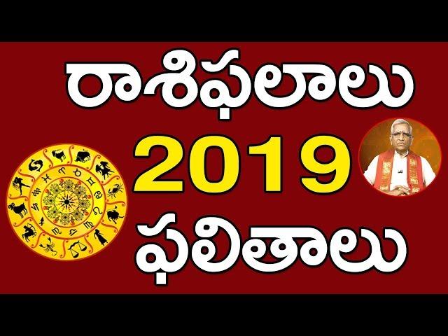 రాశిఫలాలు మే - 2019 ఫలితాలు | Rashi Phalalu | Bhakthi Telugu