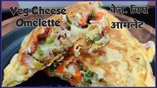 वजटबल चस आमलट बनन क वध   Vegetable Cheese Omelette Recipe.