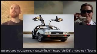 Watch-Talks podcast 001 (О кино)