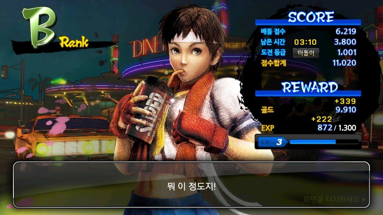 Street Fighter 4 Volt Apk Android
