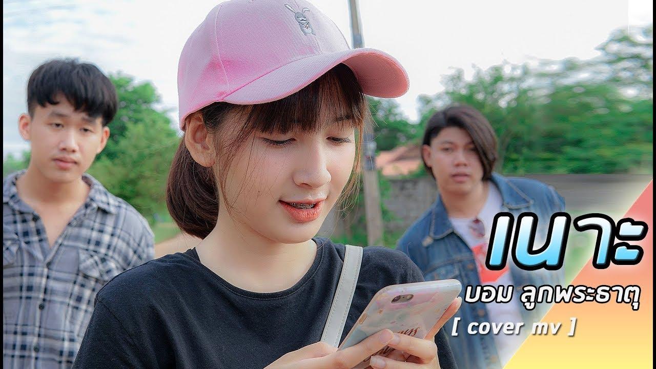 เนาะ(ເນາະ)-บอม ลูกพระธาตุ【Cover MV】