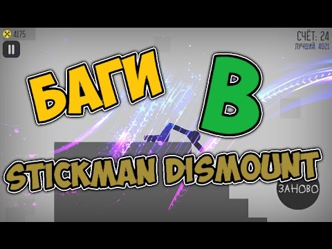 Баги в Stickman dismount WTF Как я это зделал?