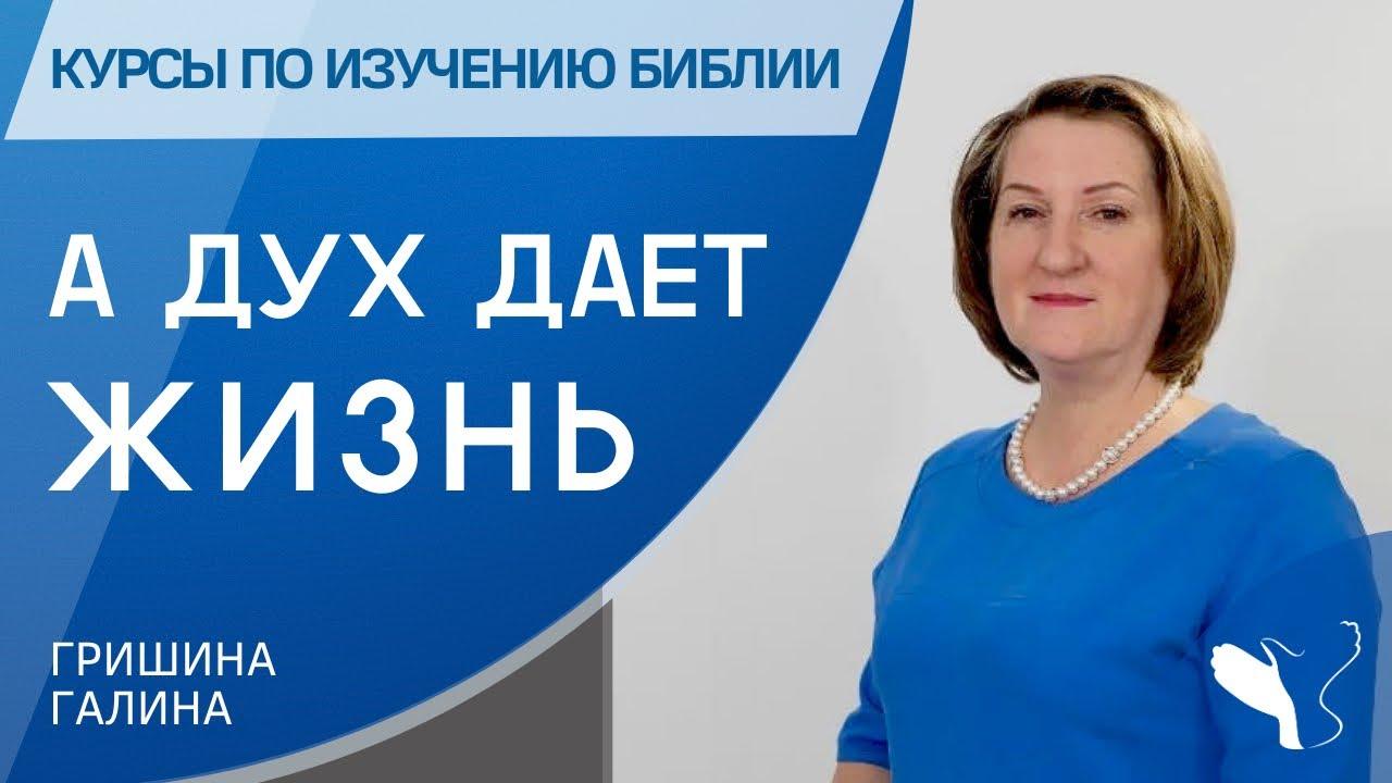 Галина гришина алина грачева