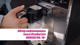 Обзор кофемашины Saeco PicoBaristo HD8928/09. 18+(, 2016-08-24T14:49:40.000Z)