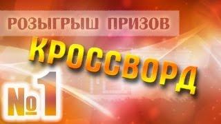 Кроссворд №1 mhobbi.ru - Розыгрыш призов