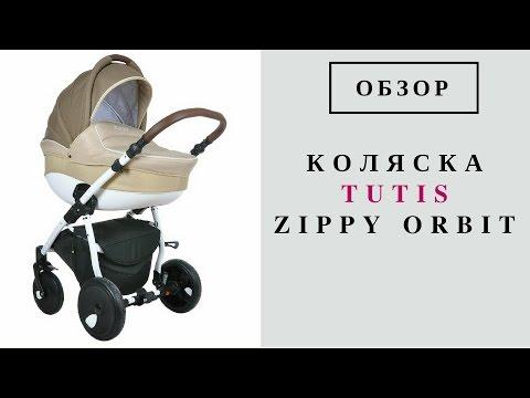 Коляска Tutis Zippy Orbit