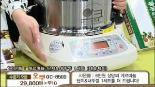 오쿠중탕기 하이홈쇼핑 ESM인증제품[occo, stam…