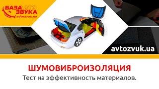 Шумовиброизоляция. Тест на эффективность материалов. Обзор avtozvuk.ua