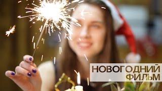 Новогодний фильм - 2015