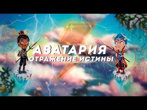 Аватария в Одноклассниках - играть онлайн