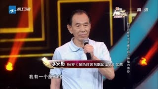 86岁中国女排老教练竟像50岁出头!幽默风趣讲述女排跌宕起伏历程!《中国梦想秀7》第6期 花絮 [浙江卫视官方HD]