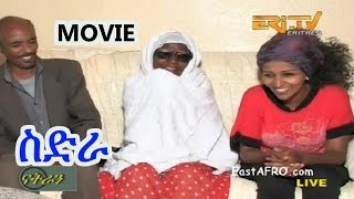 Eritrean Movie ስድራ Sidra (April 30, 2016)