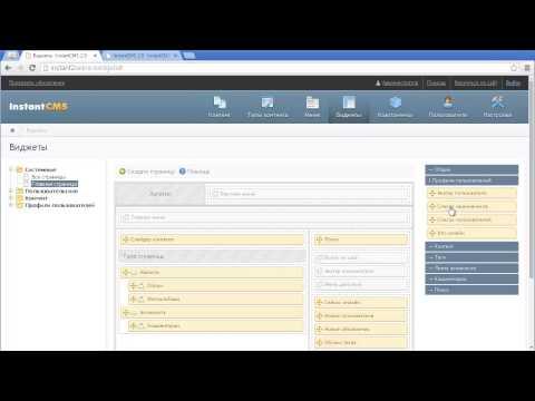 Видео-туториал: создание виджета для InstantCMS 2