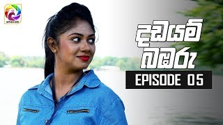 "Dadayam babaru Episode 05  || "" දඩයම් බඹරු "" | සතියේ දිනවල රාත්රී 9.30 ට . . . Thumbnail"
