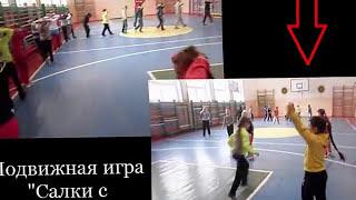Урок баскетбола в 4 классе