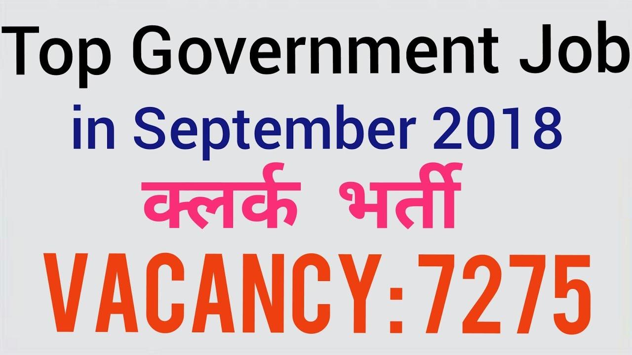 Top Government Job in September 2018-क्लर्क भर्ती | 7275 Vacancy | Latest  Govt Job