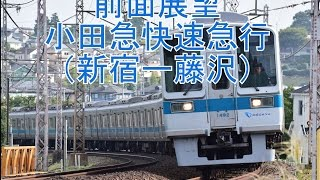 【前面展望】小田急 快速急行(新宿-藤沢)