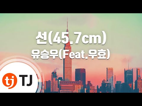 [TJ노래방] 선(45.7cm) - 유승우(Feat.우효)(You Seung Woo) / TJ Karaoke