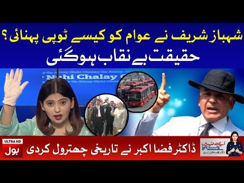 Fiza Akbar Bashes Shahbaz Sharif Badly