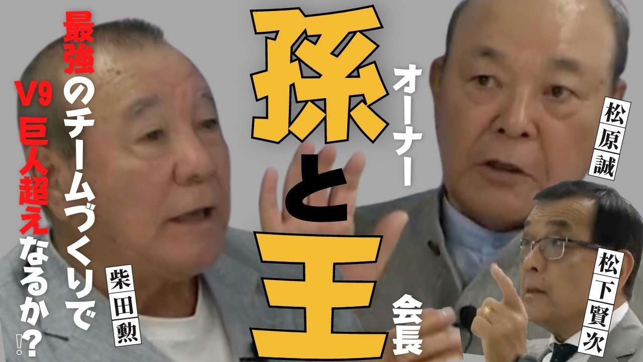 【 ホークス はV9 巨人 に匹敵!?】 孫正義 オーナーと 王貞治 会長の最強のチームづくりとは!? < 日本 プロ野球 名球会 >