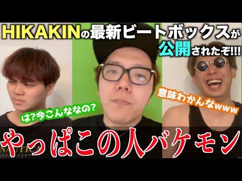 【最強の32歳男】おいお前ら!HIKAKINがまたビートボックスの動画出したぞ!!アジアチャンピオンがまたHIKAKINが上手いのか審査してやるよ!!!