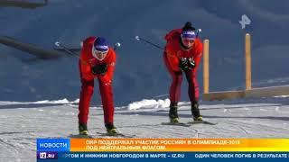 ОКР поддержал участие россиян в Олимпиаде 2018 под нейтральным флагом