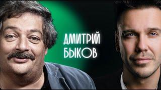 Дмитрий Быков - онлайн-образование лучше, чем обычная школа // ЗЫГАРЬ