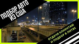 Подбор из США и Подбор из Литвы 05.08.20 передача авто клиентам