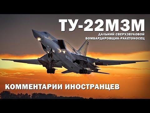 ТУ-22М3М Сверхзвуковой бомбардировщик