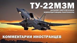 ТУ-22М3М Сверхзвуковой бомбардировщик - Комментарии иностранцев