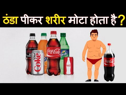 Can Drinking Diet Soda Make You Fat? Shocking Facts About Coke (Coca Cola)