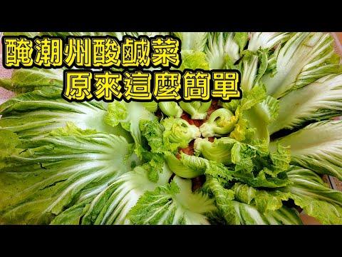潮州酸鹹菜醃製方法|又酸又脆又香|天然發酵Pickled Mustard Green Recipe