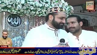 mehfil vich aaqa di galbaat jaruri hai || Qari Shahid Mehmood Qadri ||  Naat  2020
