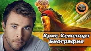 Крис Хемсворт (Chris Hemsworth) - Биография актёра