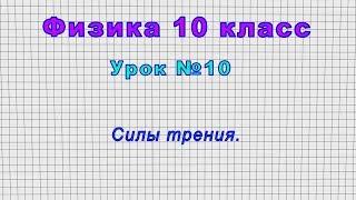 Физика 10 класс (Урок№10 - Силы трения.)