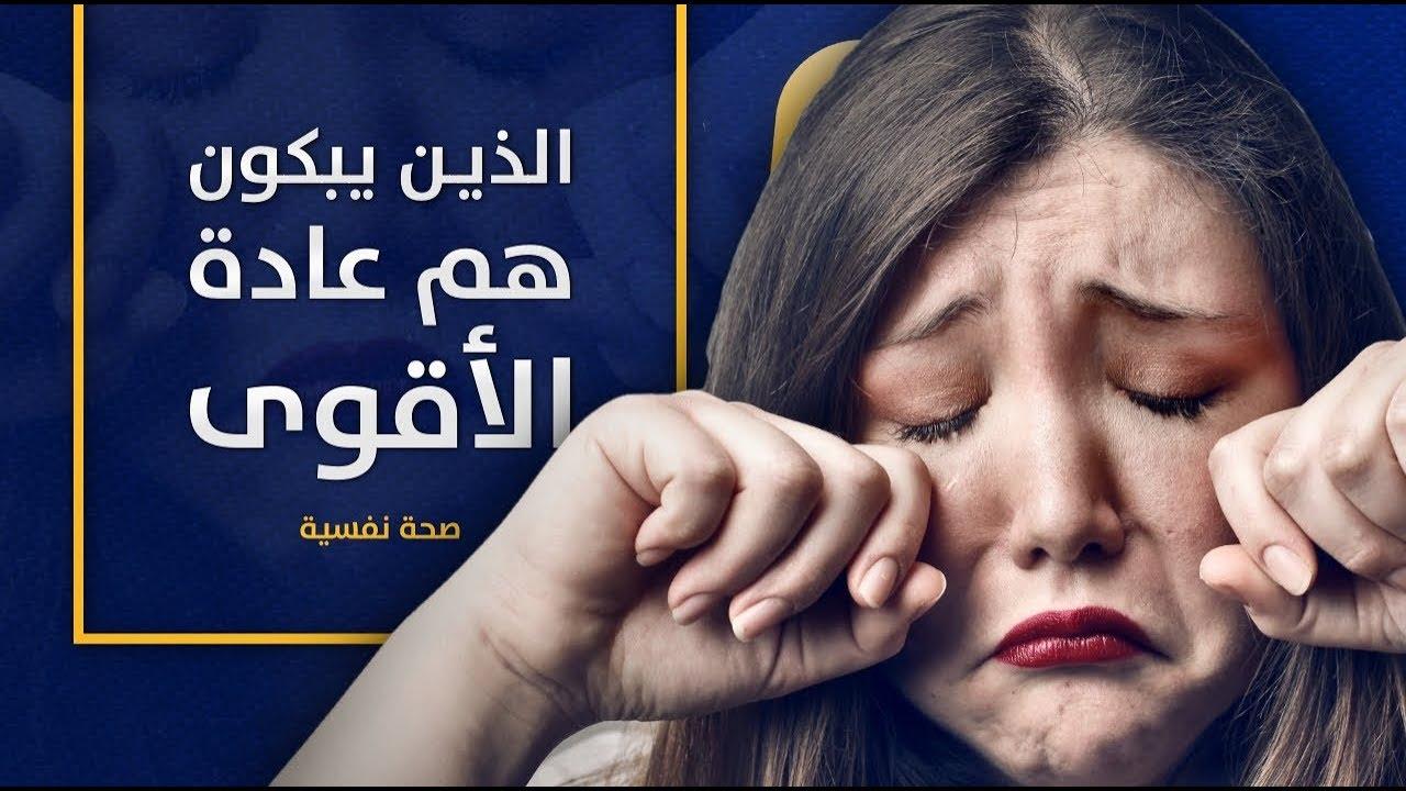 لماذا الناس الذين يبكون هم عادة الأقوى ؟ 6 تفسيرات لذلك