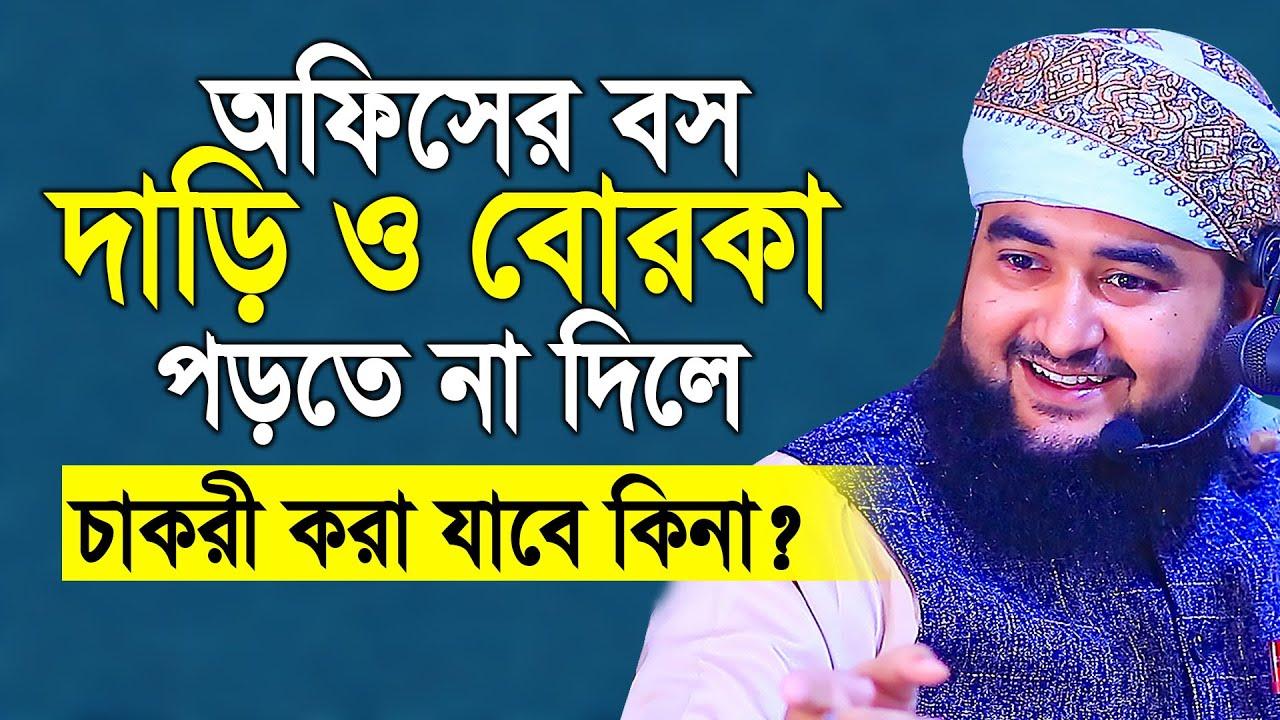 অফিসের বস দাড়ি ও বোরকা পরতে না দিলে চাকুরী করা যাবে কি? Mustafiz Rahmani