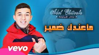 Adel Chitoula o - Ma Andek Damir o EXCLUSIVE Music Lyric [ ]