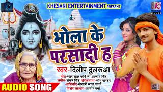 #Dilip Dulruwa का New भोजपुरी #Bolbam Song भोला के परसादी ह Bhole Ke Parsaadi H Sawan Songs