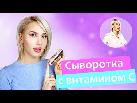 Лучшая сыворотка для лица с витамином C. Обзор продукции Dermaceutic | Мнение Татьяны Кушниренко