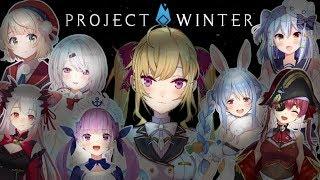 【Project Winter】雪山人狼、箱の垣根を越えて騙しあい【にじさんじ/鷹宮リオン】