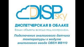 DispSky - Подключение датчика температуры к модулю ОВЕН AI и вывод в SCADA комплекс DispSky.