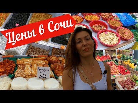 """✈️🏔️🌊Цены на овощи и фрукты в Сочи// Где купить продукты в Сочи?//Рынок """"Новая Заря""""//Цены в Сочи"""