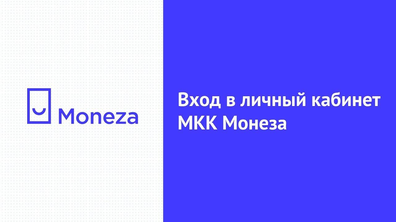 Мкк монеза мфо займ через систему контакт