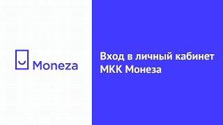 Вход в личный кабинет МКК Монеза (moneza.ru) онлайн на официальном сайте компании
