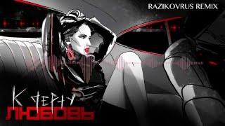 LOBODA - К черту любовь (RAZIKOVRUS REMIX)