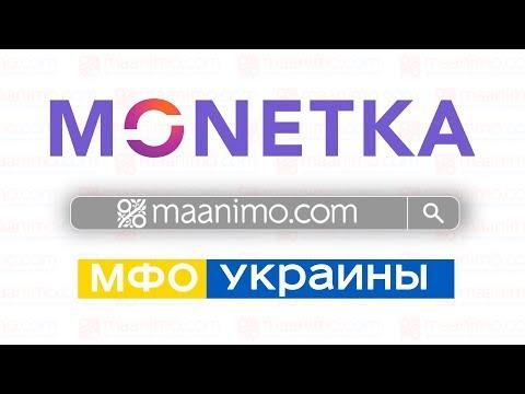 Монетка 💲 (Monetka.ua) - онлайн займ на 💳карту в Украине: сайт,💬отзывы,👨💻личный кабинет