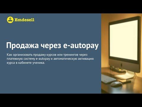 видео: Продажа через сервис e-autopay