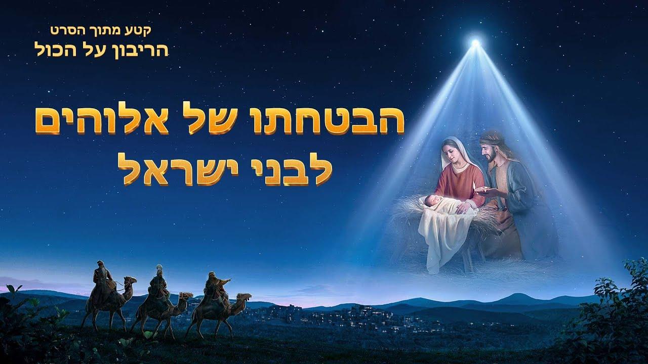 """קטע מתוך סרט התעודה המשיחי """"הריבון על הכול"""": הבטחתו של אלוהים לבני ישראל"""